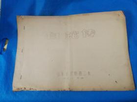 1978年山东省京剧团二队 京剧白蛇传(主旋律乐谱)刻版油印本8开本