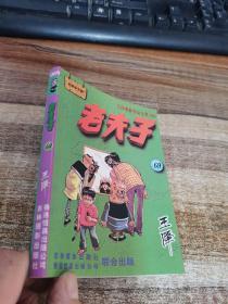 中文版/漫画【64开】(老夫子)王泽漫画作品全集69