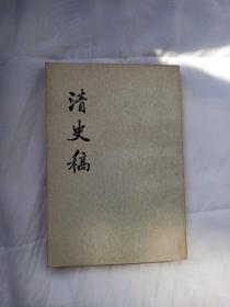 清史稿(八志)1976年一版一印,馆藏未阅!