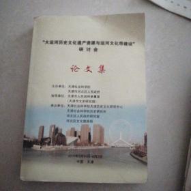 """""""大远河历史文化遗产资源与运河文化带建设""""研究会论文集"""