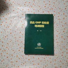 药品GMP和检查培训教程第一版