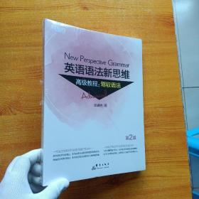 新东方英语语法新思维高级教程:驾驭语法(第2版)【未拆封】