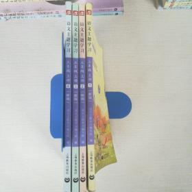2021秋季三年级语文主题学习丛书 上册   (全四册合售)1美好的时光/2游历童话王国/3旖旎风光/4人与自然