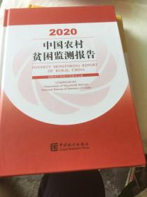 中国农村贫困监测报告-2020