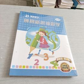 博易新思维数学 秋季版 第4册 6年级 同步版