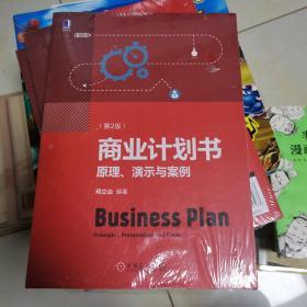 商业计划书:原理、演示与案例(第2版)