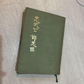 忠武公 郑忠信 韩汉双语 古文 精装 1978