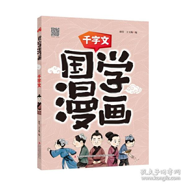 国学漫画千字文