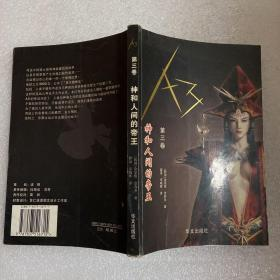 A3:第三卷 神和人间的君王