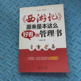 《西游记》原来是本这么好看的管理书