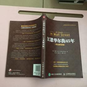 股票投资百年经典译丛:江恩华尔街45年(专业解读版)【实物拍照现货正版】