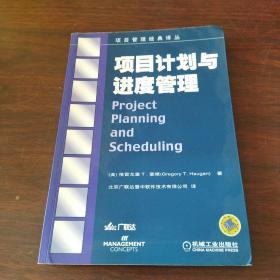 项目计划与进度管理