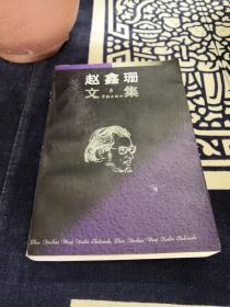 赵鑫珊文集(3)