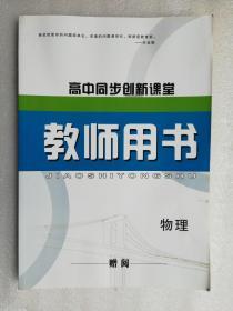 高中同步创新课堂物理选修3—2(人教版)教师用书