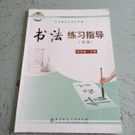 书法练习指导实验四年级下册