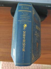 安徒生童话全集[丹麦]汉斯 世界图书出版公司