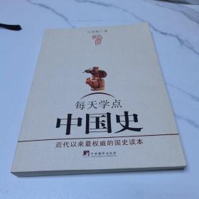 每天学点中国史