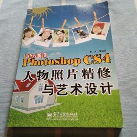 iLike 职场Photoshop CS4人物照片精修与艺术设计