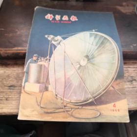 科学画报 1959年4