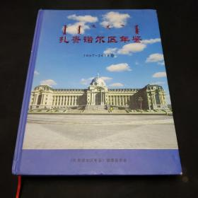 扎赉诺尔区年鉴(2007---2010)