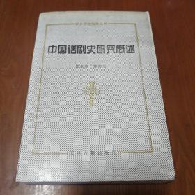中国话剧史研究概述