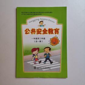 公共安全教育 : 小学一年级~三年级(全一册)