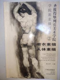 学院派素描习作2:着衣素描人体素描(圣彼得堡列宾美术学院)
