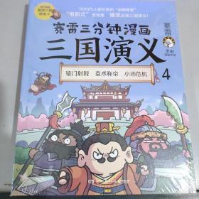 赛雷三分钟漫画三国演义4(赛雷电影式全场景,爆笑全彩漫画还原三国演义!)