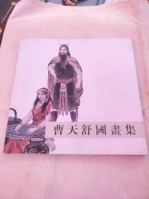曹天舒国画集(作者签赠本)