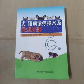 犬猫病诊疗技术及典型医案