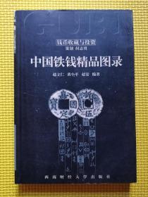 中国铁钱精品图录