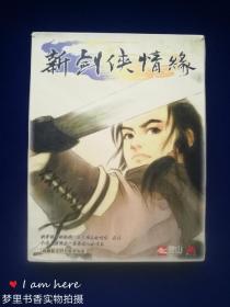 新剑侠情缘(2光盘+使用手册+4开海报)套装