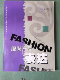 现代服装设计与工程专业系列教材:服装产品表达