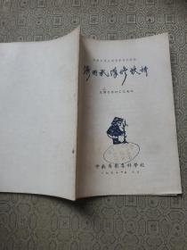 中南音专民间音乐会民歌集:绣个武汉修铁桥