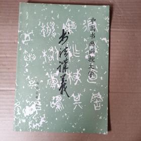 书法讲义  书论会要 (上)