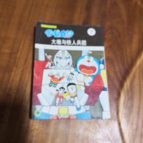 卡通漫画64K:超长篇机器猫 套装珍藏经典  哆啦A梦 (7)
