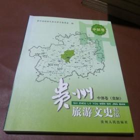 贵州旅游文史精编 中部卷