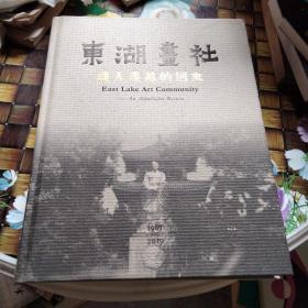 东湖画社 让人羡慕的回来 1985-2019  精装 无笔迹