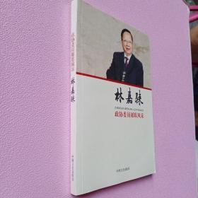 林嘉騋:政协委员履职风采