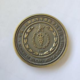 军事医学科学院铜章 直径45毫米黄铜