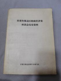 晉冀魯豫邊區財政經濟史座談會歷史資料