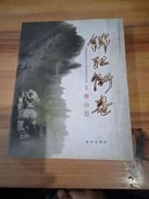 锦江街巷. 中卷