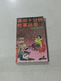 课间十分钟故事丛书 幽默故事