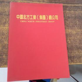 中国北方工业(集团)总公司