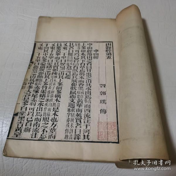 山海经( 下册)