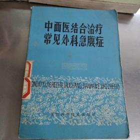 中西医结合治疗常见外科急腹症(馆藏)