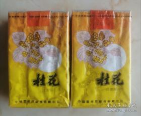 80年代怀旧收藏-----云南地方名烟--原始包装实物烟---【黄桂花】牌---合售---虒人荣誉珍藏