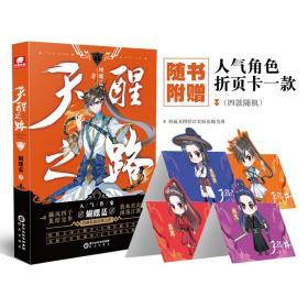 天醒之路1❤ 蝴蝶蓝 阳光出版社9787552558395✔正版全新图书籍Book❤