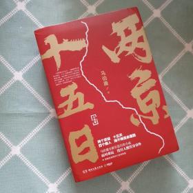 两京十五日(全2册)马伯庸全新作品 签名版