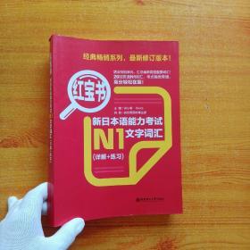 红宝书.新日本语能力考试N1文字词汇(详解+练习)【内页干净】